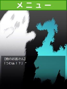 僕と恋する福井県 Game Screen Shot4