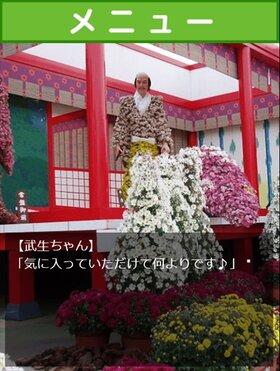 僕と恋する福井県 Game Screen Shot5