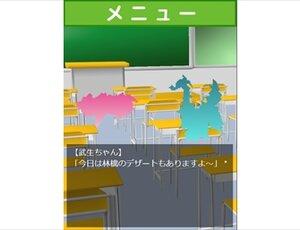 僕と恋する福井県 Game Screen Shot