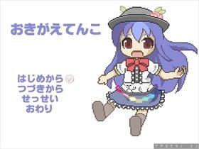おきがえてんこ Game Screen Shot2