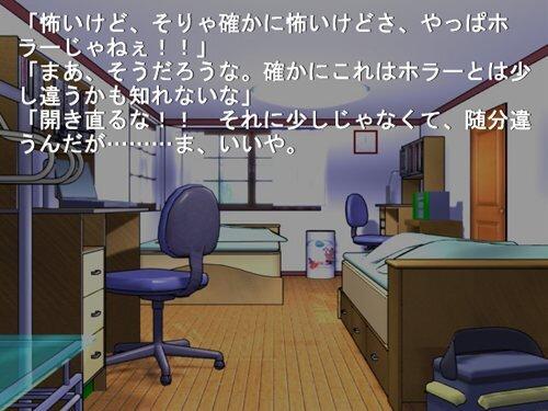 フリーソフト怪談余話 Game Screen Shot1