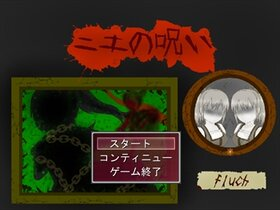 ニエの呪い Game Screen Shot2