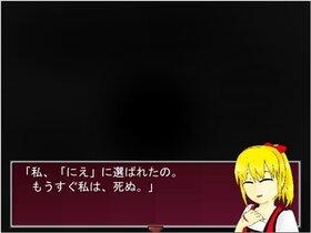 ニエの呪い Game Screen Shot4