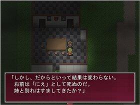 ニエの呪い Game Screen Shot5