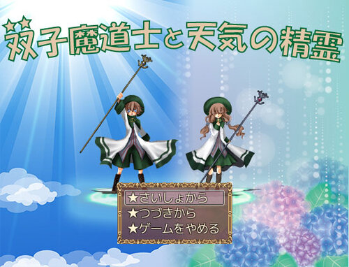 双子魔道士と天気の精霊 Game Screen Shot2