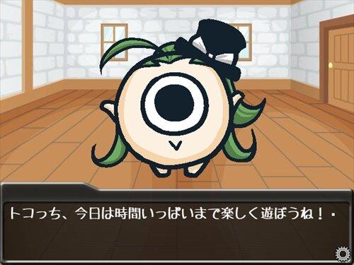 トコっちのいちにち Game Screen Shot1
