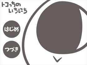 トコっちのいちにち Game Screen Shot2