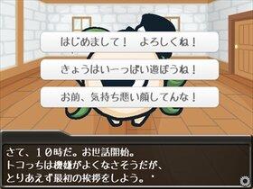 トコっちのいちにち Game Screen Shot4