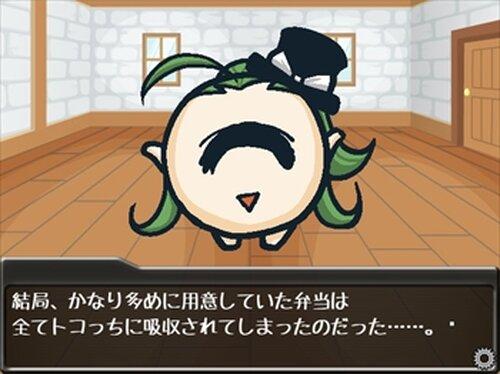 トコっちのいちにち Game Screen Shot5