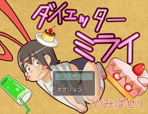 ダイエッターミライ(ブラウザ版) Game Screen Shot2