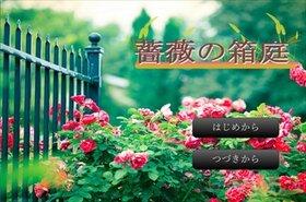 薔薇の箱庭 Game Screen Shot2