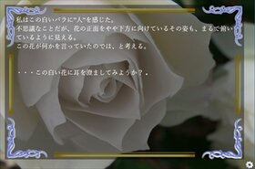 薔薇の箱庭 Game Screen Shot3