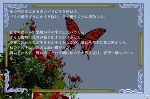 薔薇の箱庭 Game Screen Shot4