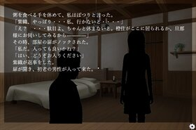 薔薇の箱庭 Game Screen Shot5