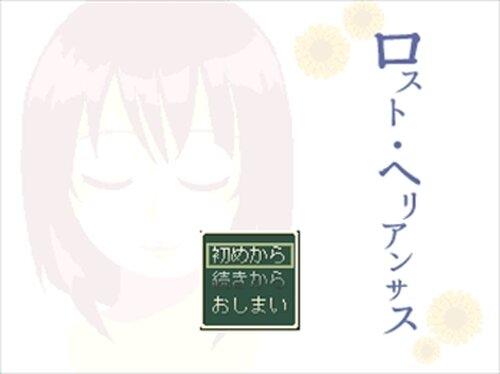 ロスト・ヘリアンサス Game Screen Shot2
