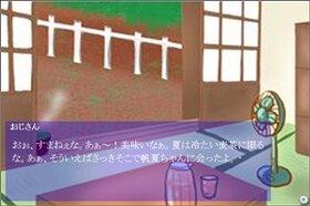 二人の夏~体験版~ Game Screen Shot2