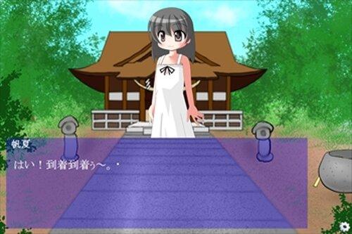 二人の夏~体験版~ Game Screen Shot4