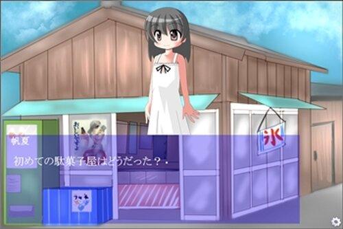 二人の夏~体験版~ Game Screen Shot5