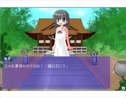 二人の夏~体験版~ Game Screen Shots