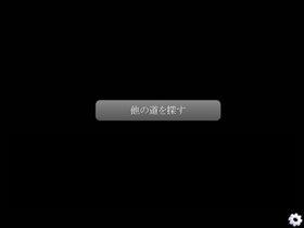 雨の魔物と歪まない過去 Game Screen Shot4