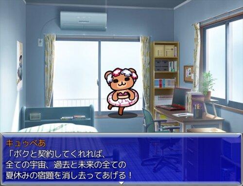 幸せの青い怪獣 Game Screen Shot1