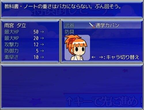幸せの青い怪獣 Game Screen Shot3