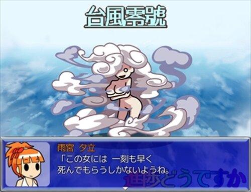 幸せの青い怪獣 Game Screen Shots