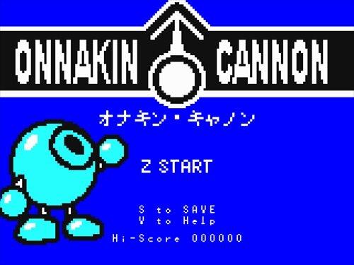 オナキン・キャノン Game Screen Shot1