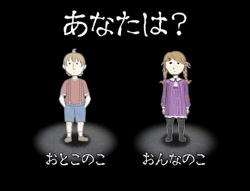 夏幽霊 -ナツユーレイ- Ver.2.00 Game Screen Shot2