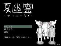 夏幽霊 -ナツユーレイ- Ver.1.21