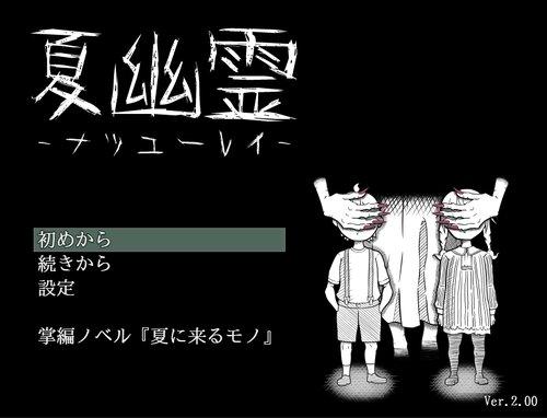 夏幽霊 -ナツユーレイ- Ver.2.00 Game Screen Shots