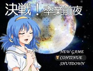 決戦!卒業前夜  - remake - Game Screen Shot