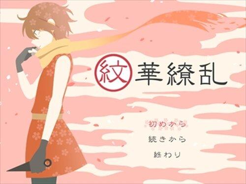 紋華繚乱 Game Screen Shot2