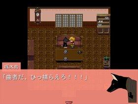 紋華繚乱 Game Screen Shot3