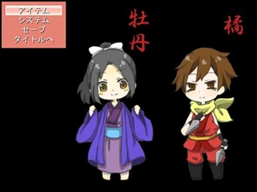 紋華繚乱 Game Screen Shot5