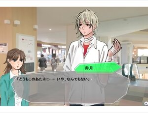 中二病のみわけかた 放課後編 Game Screen Shot