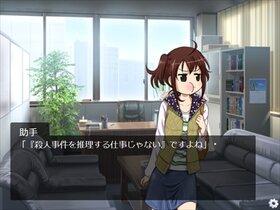 興信所の昼下がり Game Screen Shot2