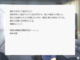 興信所の昼下がり Game Screen Shot3