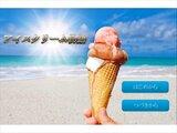 アイスクリーム物語