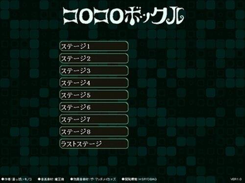 コロコロボックル Game Screen Shot2