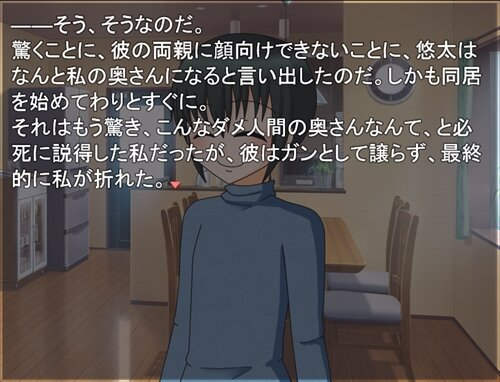 奥様はショタ Game Screen Shot1
