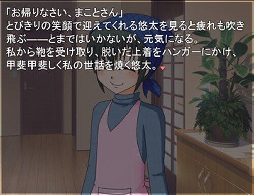 奥様はショタ Game Screen Shot2