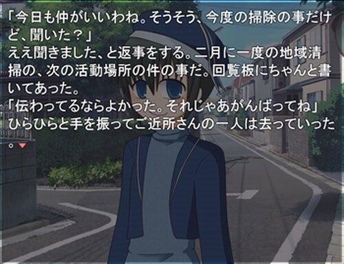 奥様はショタ Game Screen Shot3