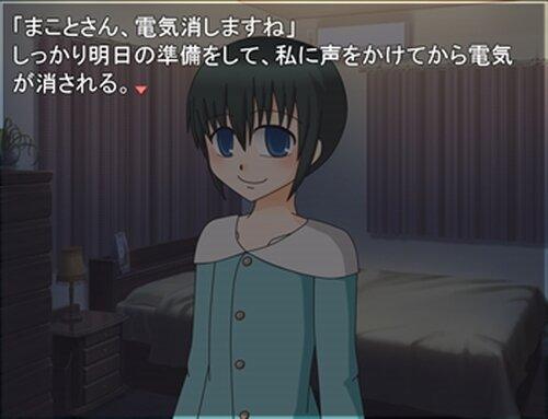 奥様はショタ Game Screen Shot5