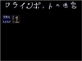 クラインポットの迷宮 Game Screen Shot2