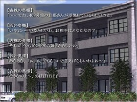 本当は怖いヤンデレ娘~love one another~ Game Screen Shot4