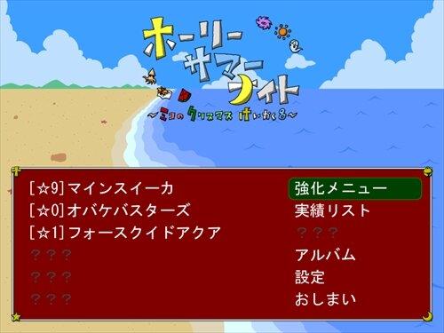 ホーリーサマーナイト ~ミコのクリスマスけいかく8~ Game Screen Shot1