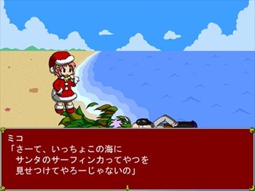 ホーリーサマーナイト ~ミコのクリスマスけいかく8~ Game Screen Shot4