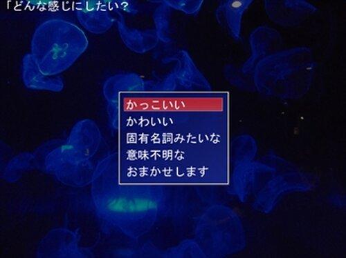 NameCreator(名前自動生成ツール) Game Screen Shot5