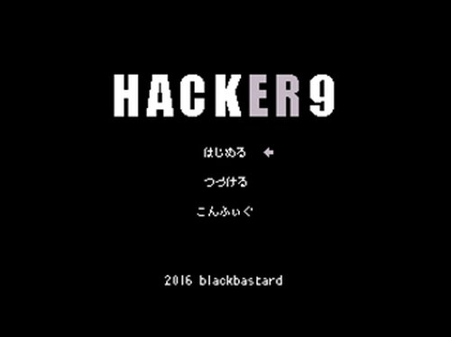 HACKER9 Windows10対応版 Game Screen Shot2